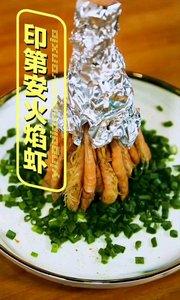 印第安火焰虾