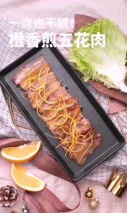 橙香煎五花肉