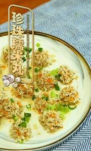 珍珠糯米丸子