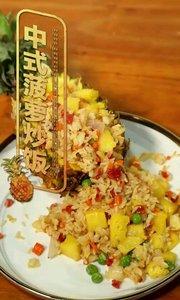 中式菠萝炒饭