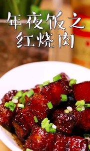 年夜饭之红烧肉