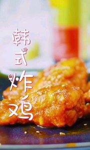 韩国式炸鸡