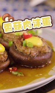 香菇肉沫蛋