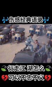 #整条街上最靓的仔 行走江湖怎么可以不忠不儀呢?