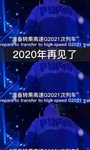 #我的跨年仪式感 G2021次列车