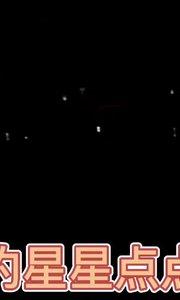 现场的景象不是壮观,是相当壮观。#户外进行时 #黑坑 #夜钓