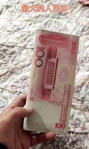 这个是不是最大的人民币?#又嗨又野在玩乐