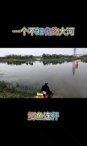 终于找了一个能钓到鱼的好地方,环境优美。#又嗨又野在玩乐