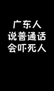 广东人说普通话