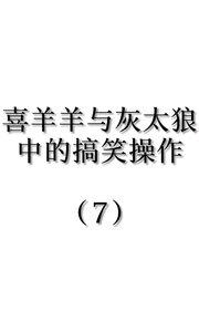 喜洋洋与灰太狼中的搞笑操作(7)