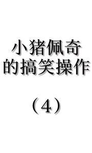 小猪佩奇中的搞笑操作(4)