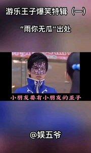 游乐王子爆笑特辑(1)