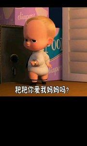 你爱我妈妈吗?