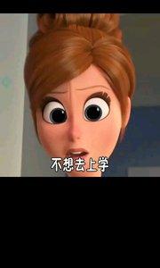 不想去上学