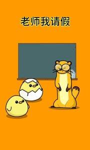 老师我请假