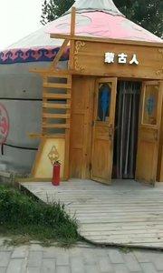 蒙古人家……