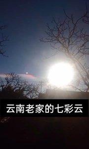 看到过第二次七彩云   你们看到过几次呢
