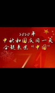 今天看到一句话很触动:今年的国庆和中秋是来弥补春节的遗憾的。今夜起,国兴、家睦、月明!