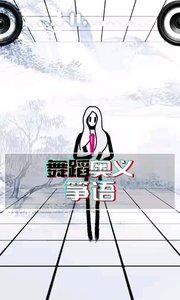 李蔓乐(152627679)歌曲《筝语》精选视频系列!舞蹈筝语!