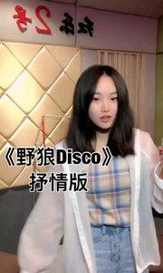 慧同学《野狼disco》#好声音
