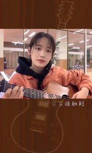 #蓬莱间 林夏吉他弹唱《单车》