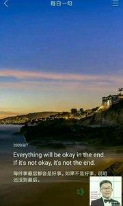 每件事最后都会是好事。如果不是好事,说明还没到最后。