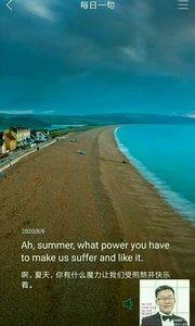 啊,夏天,你有什么魔力让我们受煎熬并快乐着。