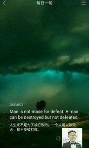 人生来不是为了被打败的。一个人可以被毁灭,却不能被打败。