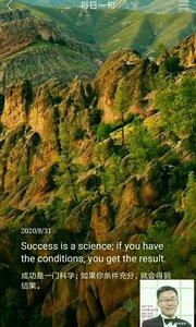 成功是一门科学;如果你条件充分,就会得到结果。