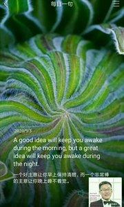 一个好主意让你早上保持清醒,而一个非常棒的主意让你晚上睡不着觉。