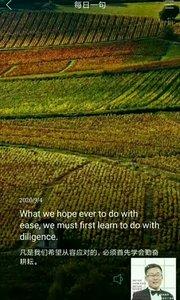 凡是我们希望从容应对的,必须首先学会勤奋耕耘。
