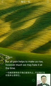 一切痛苦都有助于我们奋发向上,不论我们当时是多么憎恨它。