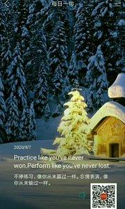 不停练习,像你从未赢过一样。忘情表演,像你从未输过一样。