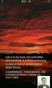 生活是要慢慢过的,不是用来被控制的,能够在失败面前仍然砥砺前行才算战胜人性。——拉尔夫·艾里森