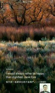 我宁愿一直要快乐而不是尊严。一一《简爱》