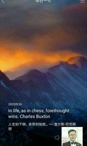 人生如下棋,多思则制胜。一一查尔斯·巴克斯顿
