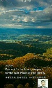 未来不足惧,过往不须泣。一一珀西·比希·雪莱