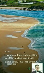 你首先要爱你自己,然后一切都会水到渠成。 ——露西尔·鲍尔
