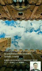 教育的全部目的就是把人们眼前的镜子变成窗户。——西德尼·J·哈里斯