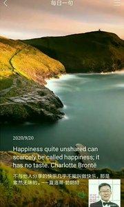 不与他人分享的快乐几乎不能叫做快乐,那是索然无味的。——夏洛蒂·勃朗特