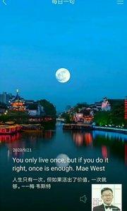 人生只有一次,但如果活出了价值,一次就够。——梅·韦斯特