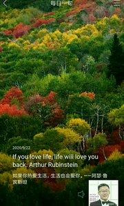 如果你热爱生活,生活也会爱你。一一阿瑟·鲁宾斯坦