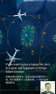 如果你想过得快乐,把生活跟目标联系在一起,而不是跟某个人或某些事。一一阿尔伯特·爱因斯坦