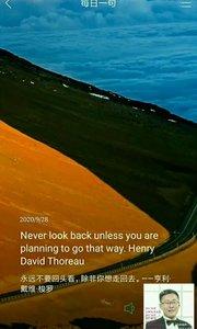 永远不要回头看,除非你想走回去。一一亨利·戴维·梭罗