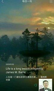 人生是一门漫长的学习谦卑的课。一一詹姆斯·巴里