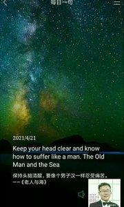 保持头脑清醒,要像个男子汉一样忍受痛苦。——《老人与海》