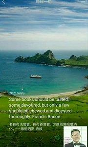 书有可浅尝者,有可吞食者,少数则需咀嚼消化。——弗朗西斯·培根