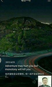 也许冒险会让你受伤,但一成不变会使你灭亡。