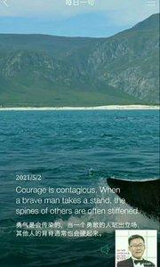 勇气是会传染的,当一个勇敢的人站出立场,其他人的背脊通常也会硬起来。