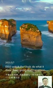 不要总是看钟,而是要跟它一样不断前行。——山姆·李文生